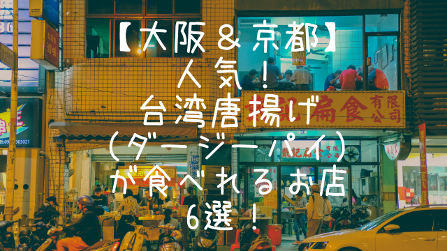 大阪,京都,台湾唐揚げ,タージーパイ