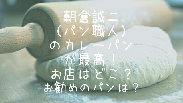 朝倉誠二(パン職人),カレーパン,お店