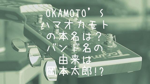 OKAMOTO'S,ハマオカモト,本名,名前