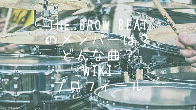 The Brow Beat,メンバー,曲,wiki,プロフィール
