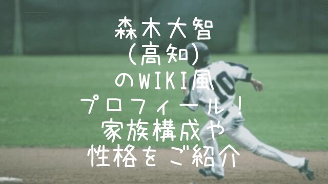森木大智,高知,wiki,プロフィール,家族構成,性格