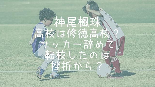 神尾楓珠,高校,サッカー