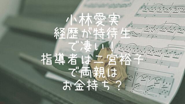 小林愛実,経歴,指導者,二宮裕子,両親