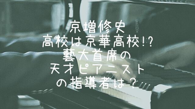 京増修史,高校,大学,指導者