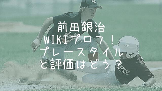前田銀治,三島南,wiki,プロフィール,プレースタイル,評価