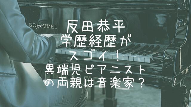 反田恭平,学歴,経歴,両親